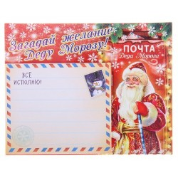Magnet polymer with a notepad Make a wish to Santa Claus 8.5 * 7.5 cm