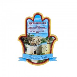 Hamsa Magnet with Jerusalem with Ribbon and the Blessing of the House