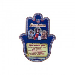 Magnet in the form of Hamsa with the Saints (blue background)