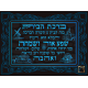 363642,Glass Painting Jerusalem Blessing of the House in Hebrew Blue 30-4-45 cm