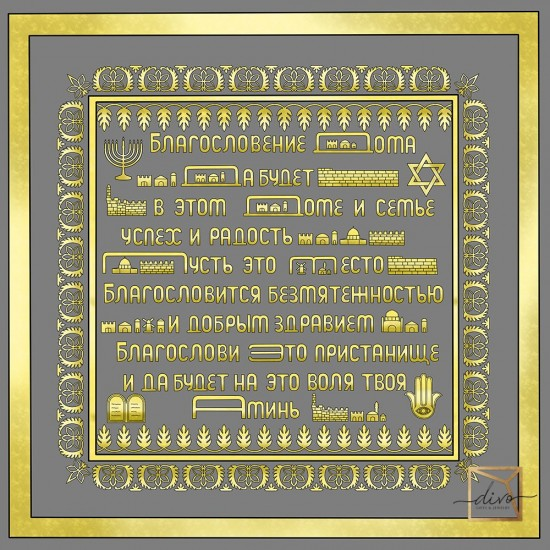 363656,Home Blessing In Russian Golden 30-4-30 cm