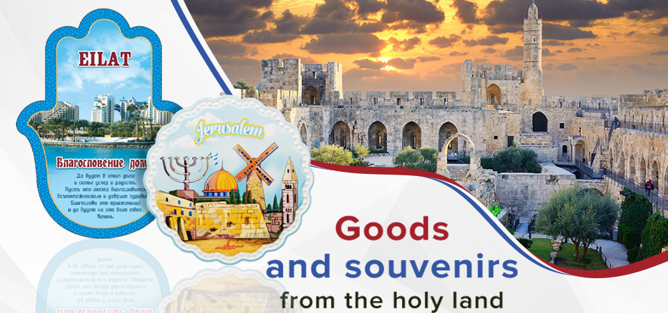 Goods and souvenirs from the holy land