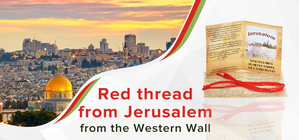 Red thread from Jerusalem from the wailing wall