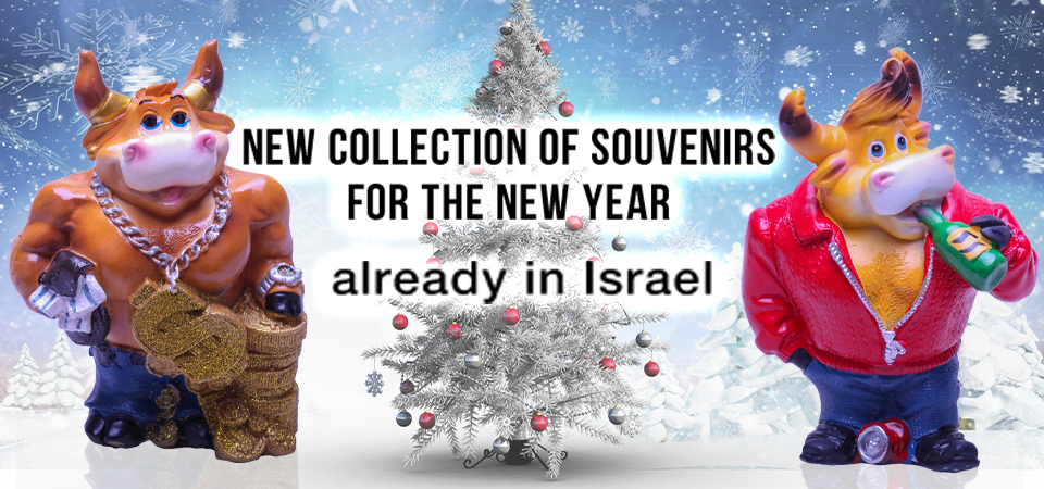 New collection of souvenirs for the new year already in israel