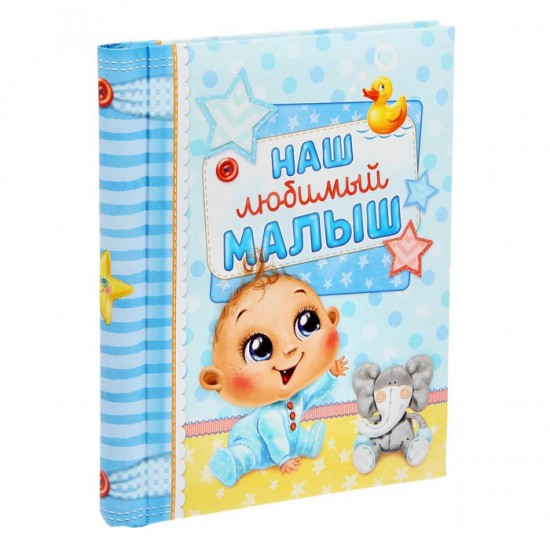 """Magnetic album - """"Our favorite baby"""" is a combination of modern technology"""