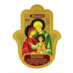 Magnet Holy Family - Blessing to Health