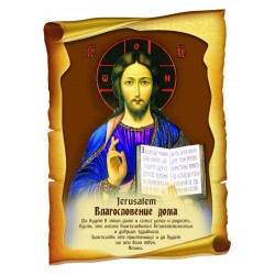 Magnet with the saints Blessing of the house in Russian