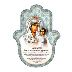Magnet Mary of Jerusalem - A blessing on health