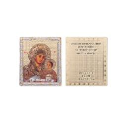 Icon Bethlehem Maria