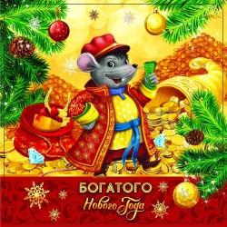 New Year  Year * Rat *