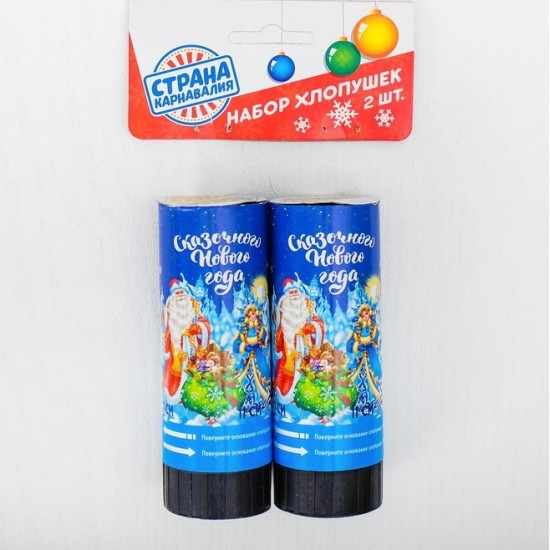 25555188,A set of crackers 2pcs of Fabulous New Year confetti  serpentine foil 11cm