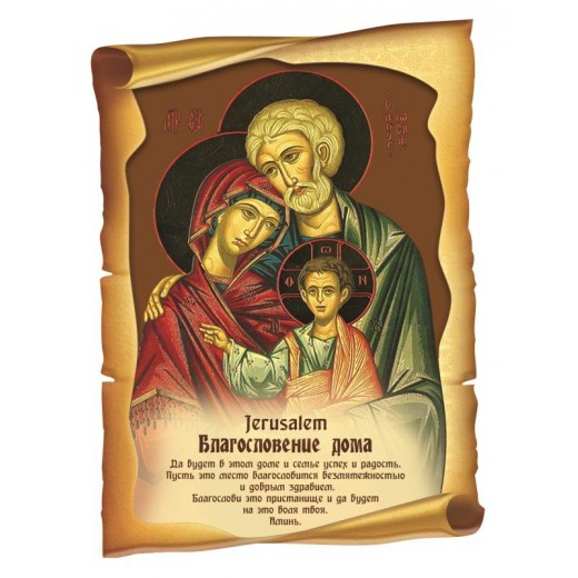 Magnet with Saints - Holy Family. Blessing of the house in Russian