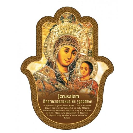 Magnet Maria Bethlehem Blessing of Health