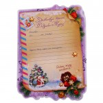 """Christmas letter in an envelope, """"Grandfather Frost"""""""