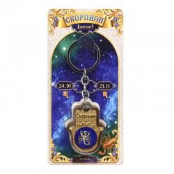"""Souvenir keychain zodiac """"Scorpio"""""""