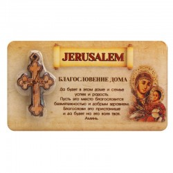 Magnet with a wooden cross Jerusalem (Maria Bethlehem)