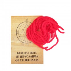 Inset and Red Thread - Jerusalem (5 pieces)