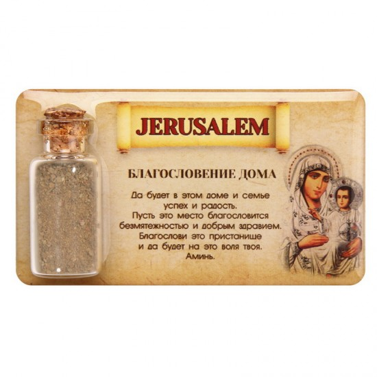 Magnet with a jar of earth-Jerusalem (Jerusalem Maria)
